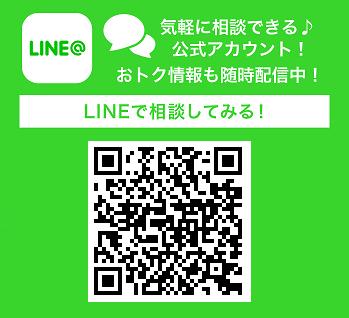 LINEインスタ.png