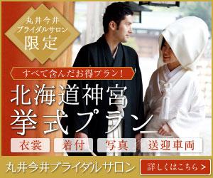 201706丸井_300_250 (2).jpg