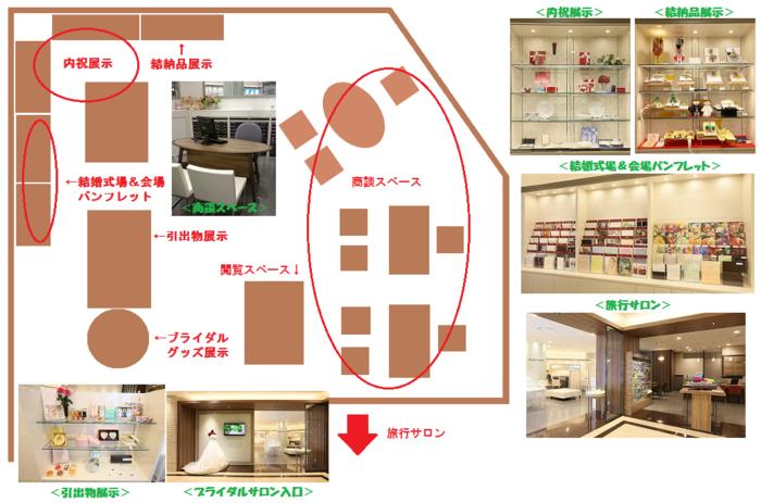 NEWサロンご案内図(写真入).png