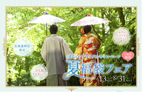 夏福袋.pngのサムネール画像のサムネール画像