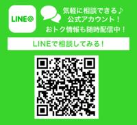 LINEインスタ.pngのサムネール画像